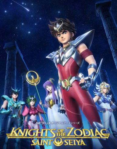 聖闘士星矢 KNIGHTS OF THE ZODIAC